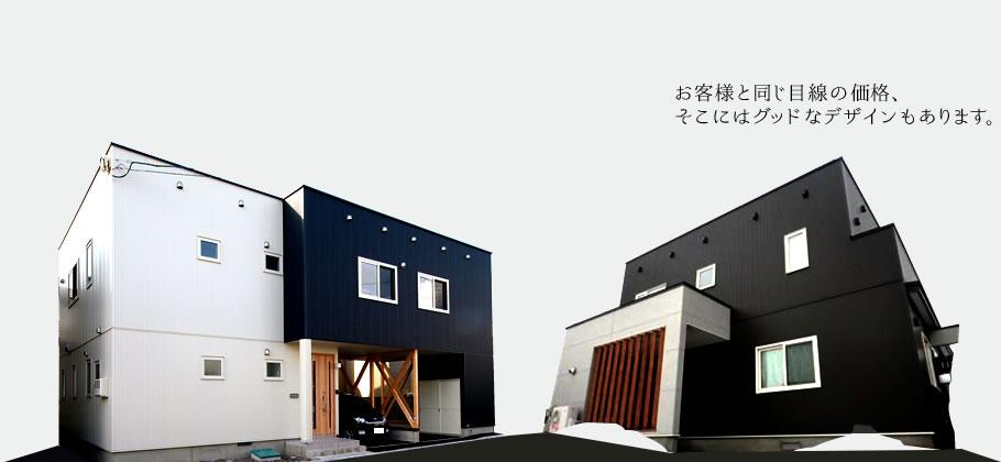 函館の新築住宅・注文住宅を建築。建売も定期的に販売。