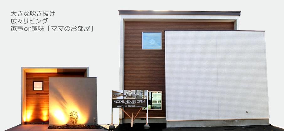 函館の格安からハイクオリティー・デザイナーズ住宅など新築住宅・注文住宅全般を建築。建売も定期的に販売しております。