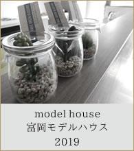 函館で格安の新築住宅を建てているグッドコム