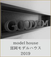 七飯で格安のデザイナーズ住宅を建てているグッドコム