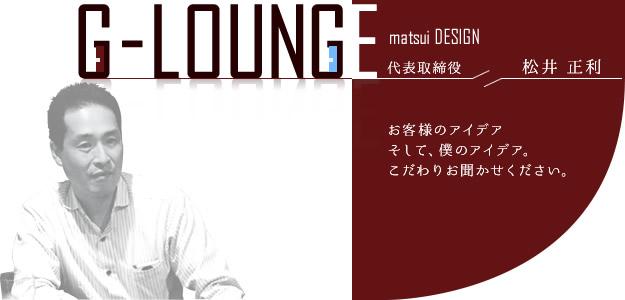 グッドコムの代表取締役社長の松井正利