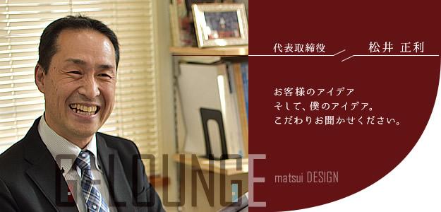 グッドコム 代表取締役 松井 正利